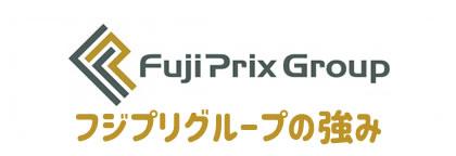 富士プリグループ